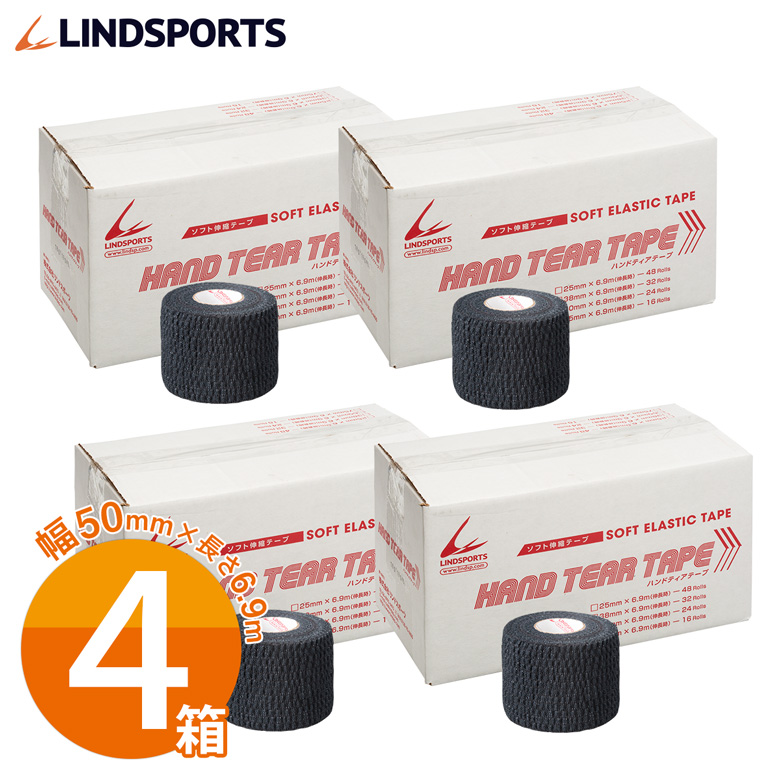 ソフト伸縮テープ ハンドティアテープ Aタイプ 50mm×6.9m 24本×4箱 黒 テーピングテープ LINDSPORTS リンドスポーツ