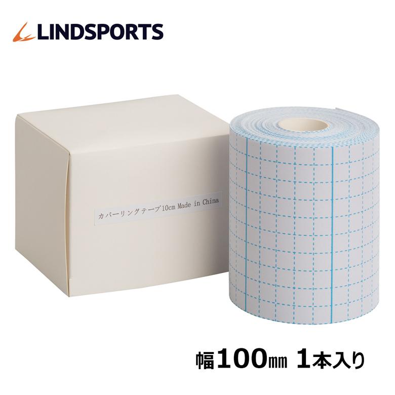 粘着性のある伸縮性包帯としても使えます カバーリングテープ 返品不可 大人気 粘着性アンダーテープ 1本 LINDSPORTS リンドスポーツ 100mmx10m