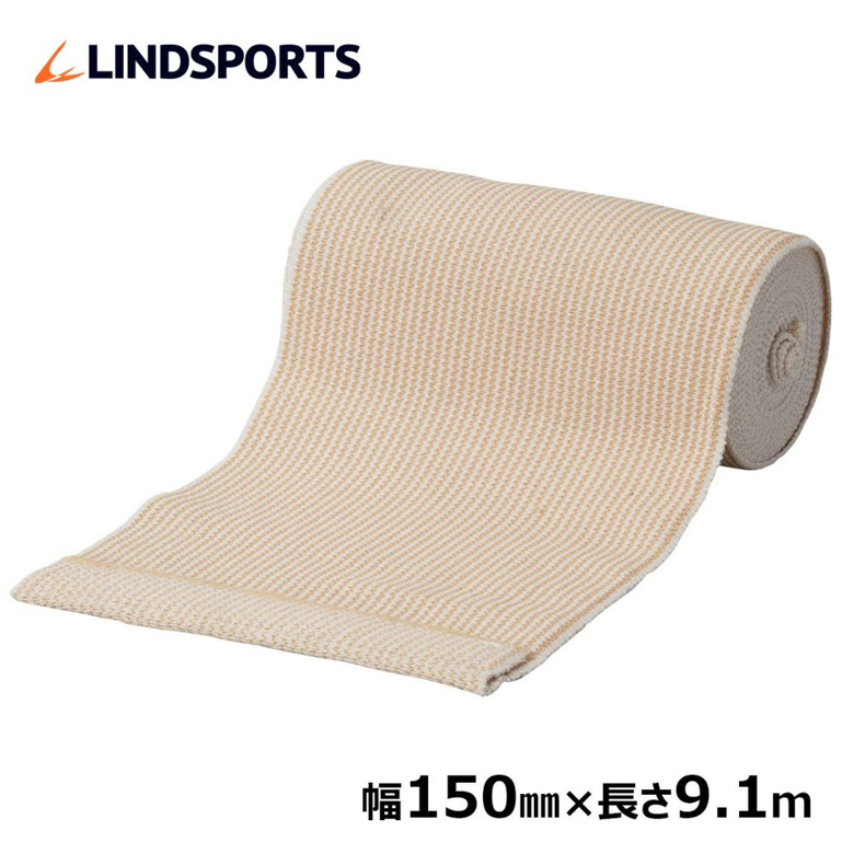 長さは伸長時の長さです 氷のうを固定したり 服の上から患部を固定できます 伸縮 バンデージ 伸縮性包帯 爆買いセール 旧称:リンドバンデージ 150mm×9.1m 超定番 面ファスナー付 リンドスポーツ LINDSPORTS