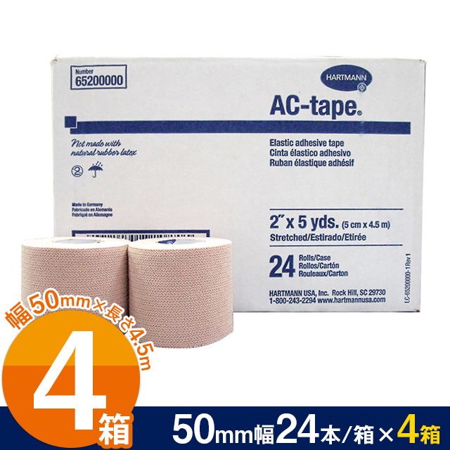 【お得な4箱セット】 ハートマン ACテープ 幅 50mm×長さ4.5m(伸長時) 24本/箱[ハード伸縮タイプ/伸縮テーピング/伸縮テープ/テーピングテープ伸縮/テーピングテープ/テーピング]