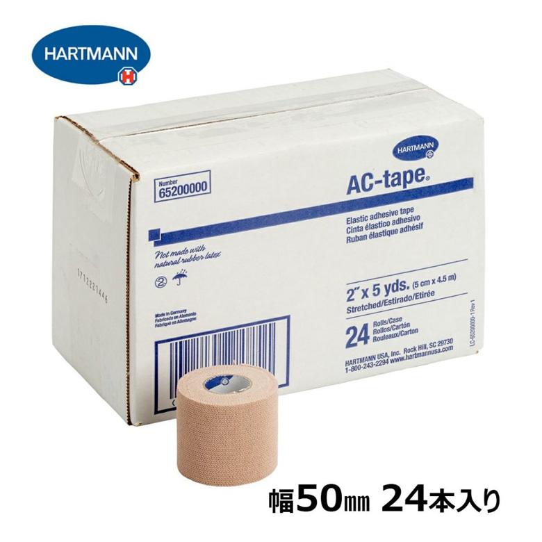 ハートマン ACテープ 幅 50mm×長さ4.5m(伸長時) 24本/箱[ハード伸縮タイプ/伸縮テーピング/伸縮テープ/テーピングテープ伸縮/テーピングテープ/テーピング]
