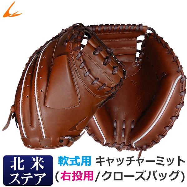 北米ステア 軟式 キャッチャーミット 茶 右投用 クローズバック 野球 ミット LINDSPORTS リンドスポーツ