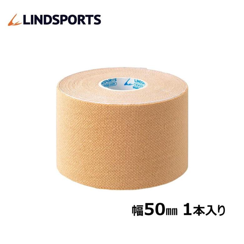 引く強さを変えれば固定テープとしても、としてもマルチに使用できる!! Dテープ キネシオロジーテープ テーピングテープ 50mm×4.5m 1本 バラ売り LINDSPORTS リンドスポーツ
