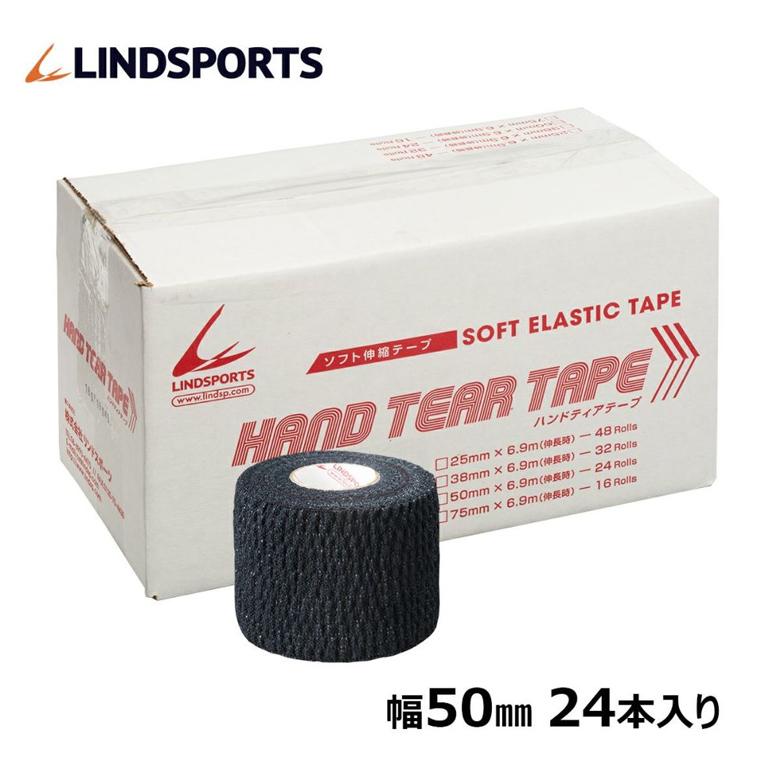 ソフトタイプの伸縮テープ ラグビー ソフト伸縮 ラインアウトジャンパー 指 ボウリング 滑り止め 爆買い送料無料 ハンドティアテープ Aタイプ 黒 スポーツ リンドスポーツ x 50mm 箱 6.9m 24本入 卓出 LINDSPORTS テーピングテープ