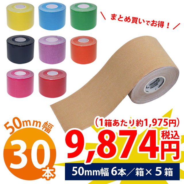 LINDSPORTS 【お得な5セット】パワーイオテープ(カラーキネシオロジーテープ) (50mm×5m・6本/箱)5セット[テーピングテープ/テーピングテープ伸縮/筋肉の保護/伸縮/カラー豊富]
