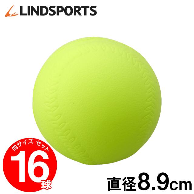 ウレタン 練習用ボール 大 16球セット 野球 ソフトボール バッティング トレーニングボール 練習用 LINDSPORTS リンドスポーツ
