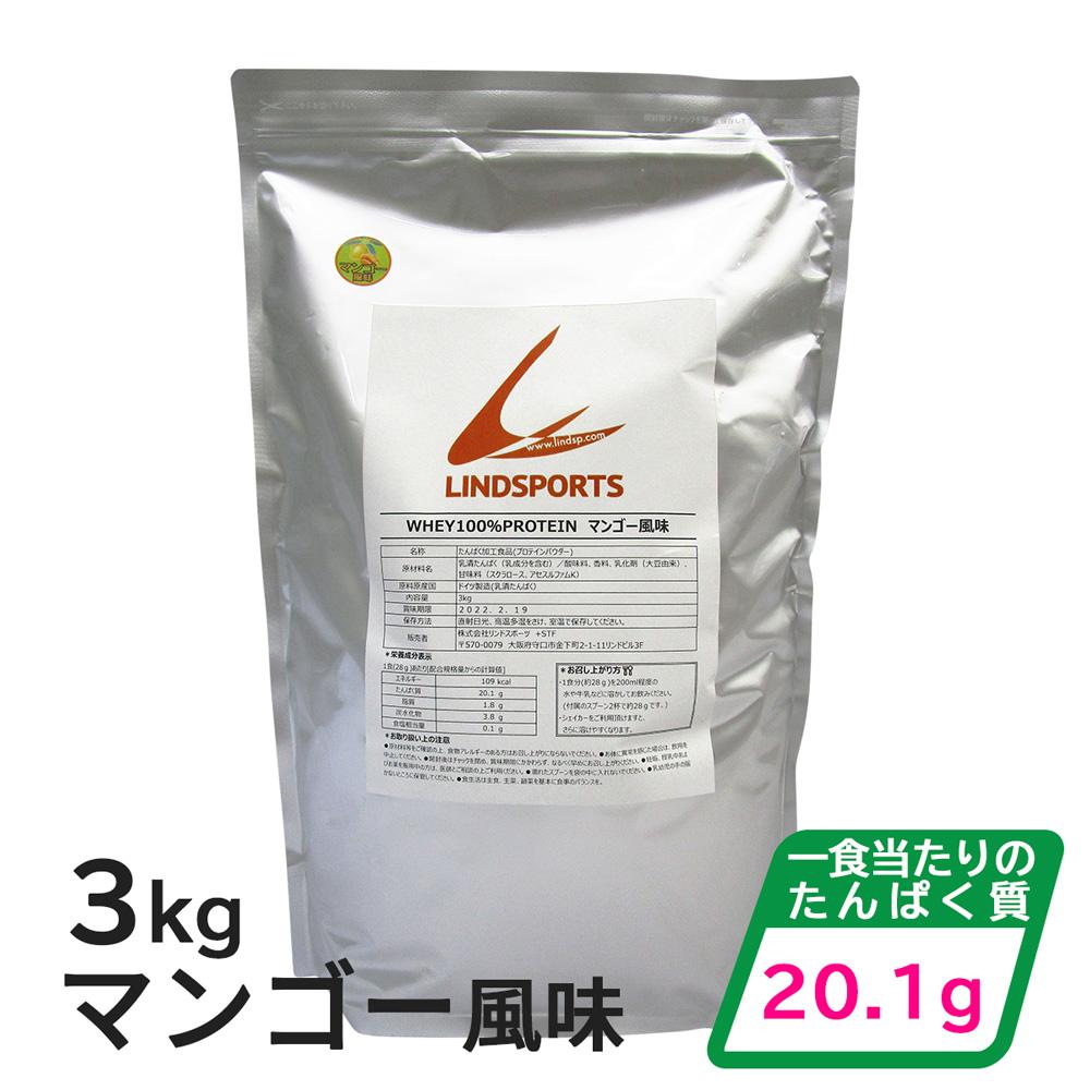 LINDSPORTS ホエイ100%プロテイン マンゴー風味 3kg