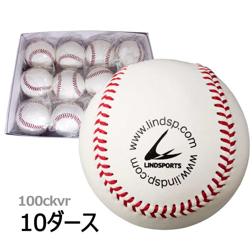 国産牛革、ウール100%の高品質ボール 硬式野球 練習用ボール 10ダース (120球入) B革 練習球 国産牛革 アラミド糸赤 バージンウール100% LINDSPORTS リンドスポーツ