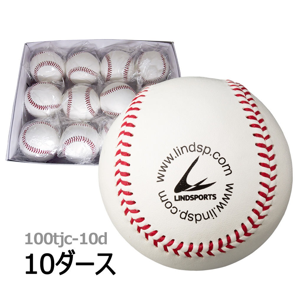 LINDSPORTS B革硬式練習球 ウール100% 日本製牛革 10ダース(12球入) 野球 ボール【硬式野球/硬式ボール/練習用ボール/10ダース売り】