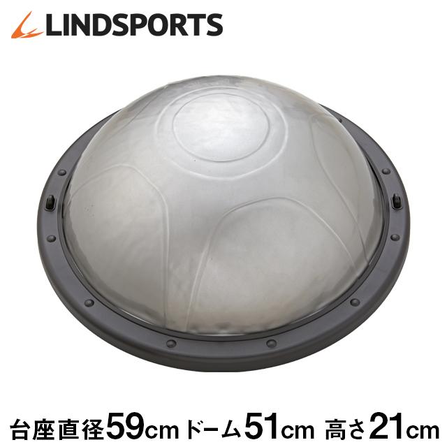 バランスドーム ポンプ付 半球 バランスボール バランスディスク LINDSPORTS リンドスポーツ