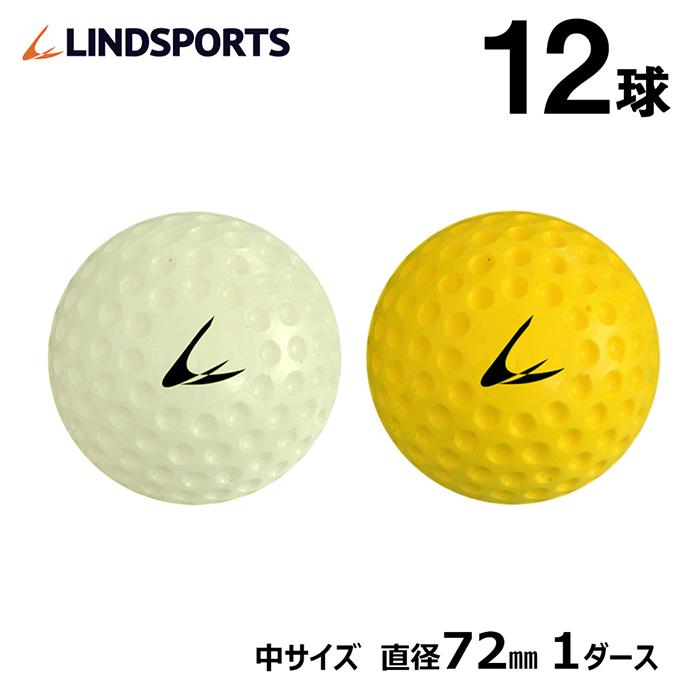 品質アップ よりマシン球に近づけるよう改良しました ディンプルボール 中 1ダース 販売 12球入 野球 ソフトボール リンドスポーツ トレーニングボール 卸直営 ホワイト 練習用 LINDSPORTS イエロー バッティング