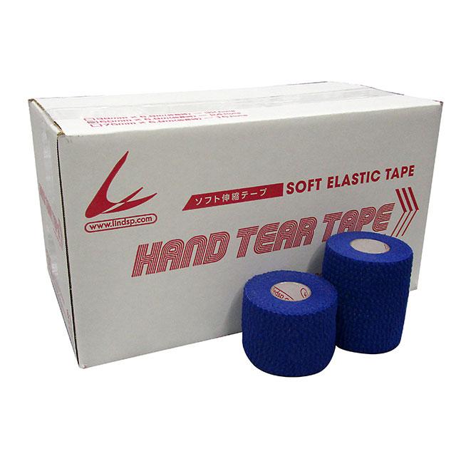 LINDSPORTS 【お得な4箱セット】 ハンドティアテープAタイプ 75mm×6.9m 16本/箱 カラー:青[ラグビー/テーピングテープ/ソフト伸縮/ラインアウトジャンパー/指/滑り止め]