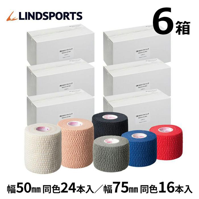 大量に使用される方にオススメ 格安 価格でご提供いたします ラテックスフリーソフト伸縮テープ 伸縮テープ NEO ソフトリップ 75mm 《週末限定タイムセール》 ×6.9m 16本×6箱 24本×6箱 テーピングテープ リンドスポーツ LINDSPORTS 50mm