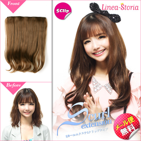 "Exte-hair extensions hair extensions one-touch ""S line Carl Extel 5 clip type"" hair wig hair to S Carl Extel ★ hair wig wigs casual wedding hairline Austria LSRV Halloween cosplay"
