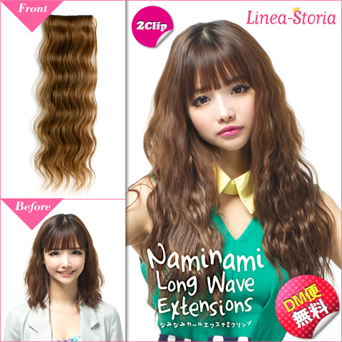 """Extensions ワンタッチエクステ ' brim ラインカールエクステ clips type 2 """"brim to curl extensions type appeared! Black hair wig wig casual wedding hairstyle Linea LSRV"""
