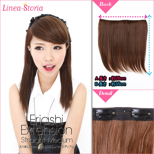 Exte-hair extensions straight layers medium for meddium Extensions Extensions mesh wig wig extensions one-touch extension cheap meddium wedding リネアストア neckline dance LSRV