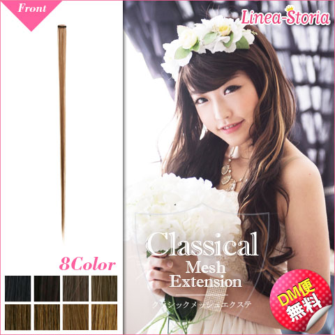 Exte-hair extensions one-touch classic mesh hair extension clips 60 cm hair wig pink cheap mesh extensions color accent to perfect! Click on the hair dance hair wig wigs cosplay wedding line Astra LSRV Halloween costume