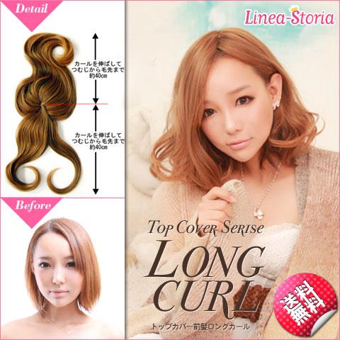 Bangs wig style 'top cover bangs wig long style with bangs wig! 2,880 Yen ★ hair wig wigs Gothic Lolita clothing wedding リネアストリア LSRV.