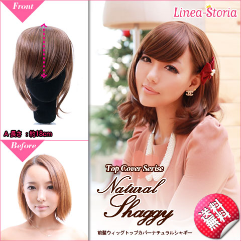 """Wigs bangs wig style """"cover bangs wig I was tsunku shaggy"""" natural bangs wig sewing sewing with bangs wig! ★ hair wig all wig cosplay Lolita image wedding line Astra extensions on hair LSRV"""