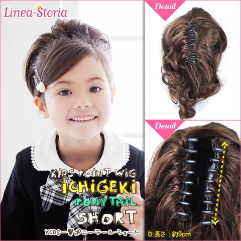 "The KIDS wig ponytail ""single blow ponytail shortstop"" volume ponytail comes out with a wig! Kids point wig curl raven-black hair ウイッグウィッグコスプレウェディングリネアストリア LSRV"