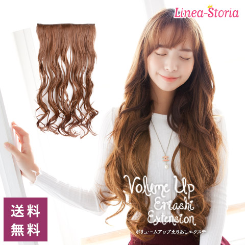 Wig and hair extension linea storia rakuten global market in in the extensions volume up long hair extensions hula recommended extensions mesh pmusecretfo Image collections