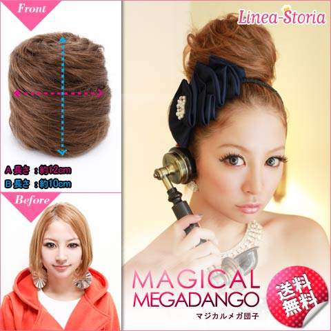 "Bun wig wigs ""magical or dumpling"" anyone can easily mega dumpling in yukata wig cap types! Bun bun wig hair wig wig dance wedding yukata wig hair linea-storia LSRV"
