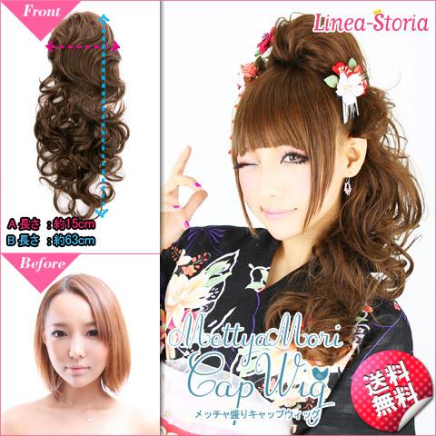 LSRV wig yukata kimono 'match Prime キャップウィッグ