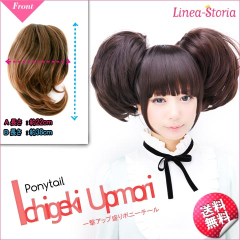 "Wig ponytail extension ""height of single blow up"" Lolita kimono LSRV"