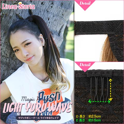 Wig ponytail wave so-called magic pony tail LITE most popular 日本髪 No.1 ★ 1450 Yen ★ hair wig dance Gothic Lolita clothing wedding linea-storia LSRV