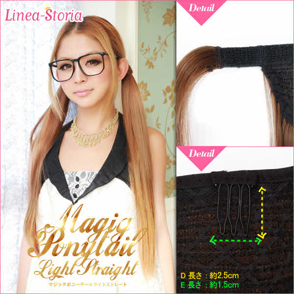 Wig ponytail 'magic pony tail LITE straight マジックポニテ went out straight! Black hair wig wig heat resistant wedding hairstyle lineastoria LSRV discount dance