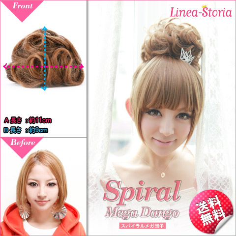 Bun wigs extensions スパイラルメガ dango mega ball spiral Ver... new! Click on black hair wig hair iron wedding hair Linea dance discount LSRV