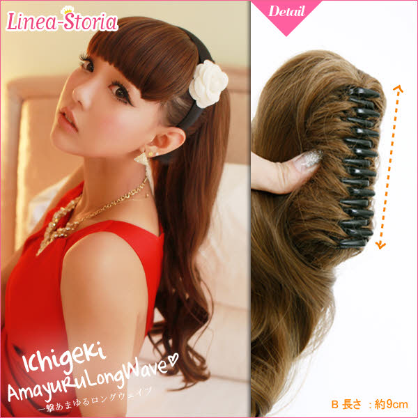 "Ponytail extensions put in 'ロングポニー tail so much so-called""crocodile clips only! Black hair wig anymore cum to prevent Gothic Lolita clothing wedding ヘアリネア Austria LSRV"