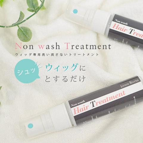 ノンウォッシュド treatment ♪ LSRV for exclusive use of the wig extension