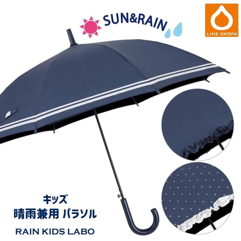 シンプルで使いやすいデザインの子ども用 晴雨兼用日傘裏面コーティング付き 遮熱・遮光・UVカットおまとめ買い、卒園・新入学 記念のプレゼントにもおススメ あす楽 キッズパラソル 晴雨兼用日傘 子供用 50cm 遮熱・遮光・UVカット | 子ども 傘 かさ おしゃれ かわいい 小学生 通学 傘さし登校 梅雨 日焼け対策 ギフト 日よけ 日除け 学童 雨天兼用 紫外線 暑さ対策 紫外線対策 熱中症 撥水 キッズ こども 晴雨兼用傘 ひがさ