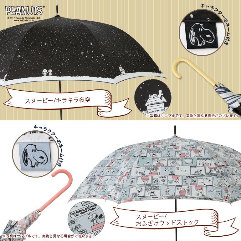 【PEANUTS】キャラクター レディースアンブレラ ジャンプ雨傘 60cm スヌーピー/ベルUVカット率90%以上!軽くて丈夫なグラスファイバー骨使用【85766-69】【RCP】(SNOOPY 長傘 ジャンプ傘 雨晴兼用  紫外線 雨具 レイングッズ かわいい おしゃれ プレゼント)