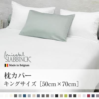 枕カバー【キング 50×70cm】全22色 エジプト綿(サテン織り・300TC) 【Mirabel Slabbinck】