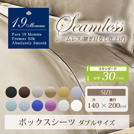 シルク100% 19M ボックスシーツ【ダブルサイズ/マチ30cm】(ディープポケット)/送料無料/無地/14色/ベッドカバー