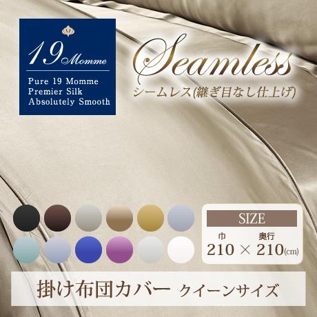 シルク100% 19M 掛け布団カバー【クイーンサイズ】/送料無料/無地/14色/シルクシーツ