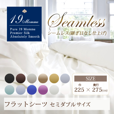 シルク100% 19M フラットシーツ(布団シーツ)【セミダブルサイズ】/送料無料/無地/14色/シルクシーツ