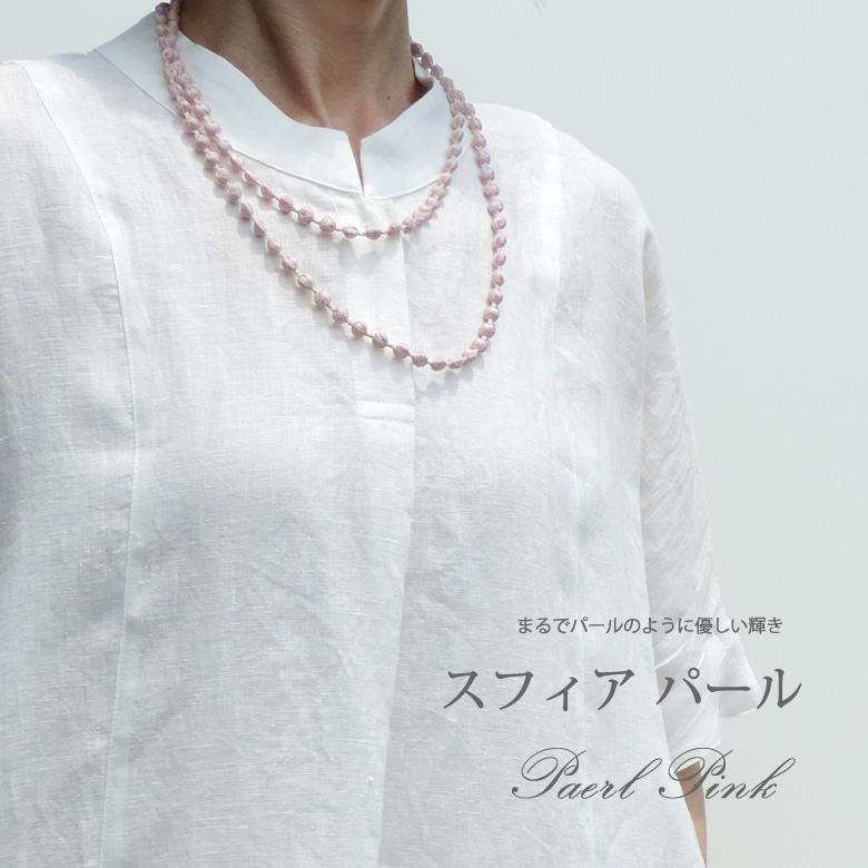 スフィア パール120cm ピンク 糸のアクセサリー トリプル オゥ 敏感肌の方にも肌に優しい 軽い