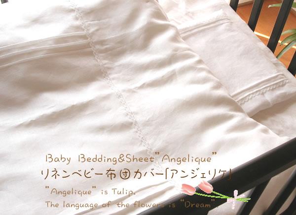 【送料無料】「ランドゥヨーコ」 リネン ベビー 掛け布団 カバーAngeliqueアンジェリケ 出産祝い 贈り物 ギフト お祝い プレゼント 赤ちゃん 麻 100% 天然繊維 肌に優しい 吸汗性 速乾性 敏感肌