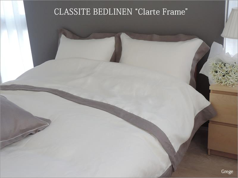 【10%割引クーポン発行中】【送料無料】リネン 掛け布団カバー ダブルサイズ【CLASSITE】 Clarte Frame 麻100%/高級素材/速乾/吸湿性/涼しい