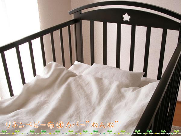 【送料無料】「ランドゥヨーコ」 リネン ベビー 布団 カバー セット ねんね-Nenne/出産祝い/贈り物/ギフト/プレゼント/赤ちゃん 麻100%/ 10P03Dec16