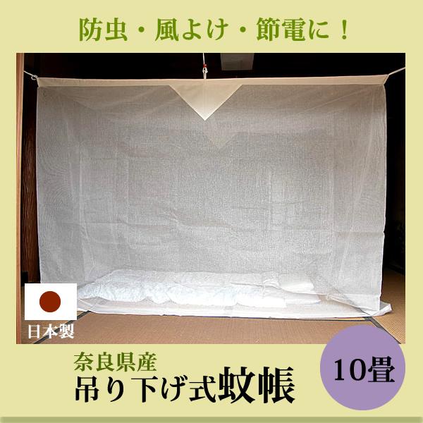 蚊帳 10畳 吊り下げ 片麻 キナリ (3mx4m) 【送料無料】日本製 かや モスキートネット 大人 虫よけ 虫除け 害虫防止 安眠 快眠 カヤ
