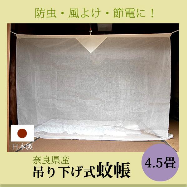 蚊帳 4.5畳 吊り下げ 片麻 キナリ (2mx2.5m)【送料無料】日本製 かや モスキートネット 大人 虫よけ 虫除け 害虫防止 安眠 快眠 カヤ