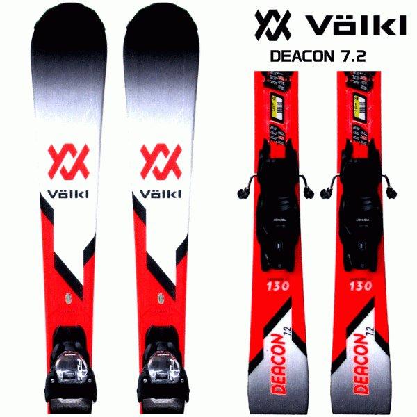 セール 送料無料 数量限定 ショートスキー金具付 VOLKL 贈答品 フォルクル スキー板 限定 ディーコン 安心の定価販売 DEACON 7.2 金具セット 金具取付料無料