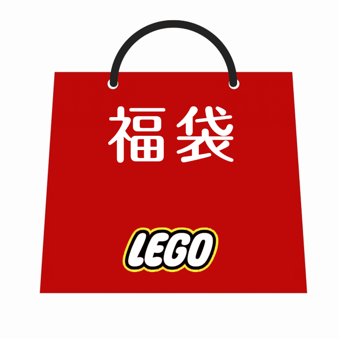 LEGO レゴ 2020 福袋 キッズ 送料無料 バッグ 3点セット 子供 リュック 財布 筆箱 男の子 女の子