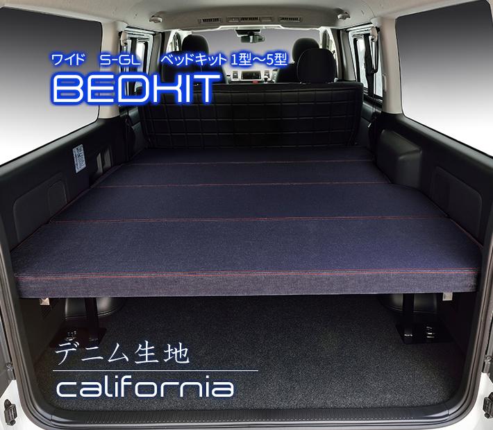 【期間限定★送料無料★2020年4/28(0:00)~2020年5/4(24:00)】ハイエース200系 ワイド S-GL ベッドキット1型~5型 flat4 California