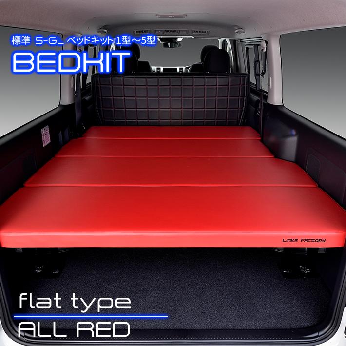 【期間限定★送料無料★2020年5/12(0:00)~2020年5/18(24:00)】ハイエース200系 標準 S-GL ベッドキット 1型~5型 flat4 ALL RED