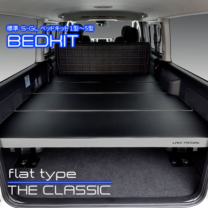 【期間限定★送料無料★2020年4/28(0:00)~2020年5/4(24:00)】ハイエース200系 標準 S-GL ベッドキット 1型~5型 flat4 THE CLASSIC